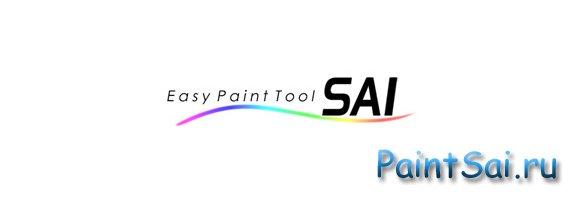 Как скачать и установить Paint Tool Sai на русском без